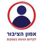 לוגו אמון הציבור גדול (1)
